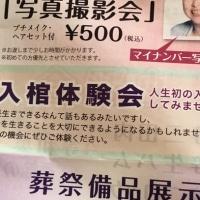 入棺体験会((((;゚Д゚)))))))