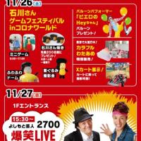 石川さん焼き イベント