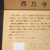 西方寺(横浜市)