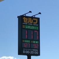 ガソリン価格値上がり
