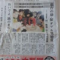 ソニー教育財団奨励賞W受賞