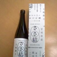 日本酒 純米大吟醸 「ささ結」