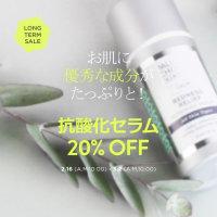 【EVENT】★抗酸化セラム~20%OFF★
