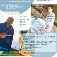 コラボワークショップ with 明神未来 & 松平道明 PROCESS-6 In 東京