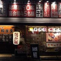 静岡居酒屋探訪記 『昭和食堂 呉服町店』