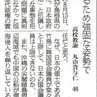 日華韓外相会談 日本の飛蝗外交は成功したのか 「極めて遺憾」の日本外交への投書