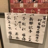 落語 柳家 権太楼