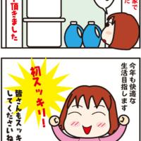 初スッキリ!