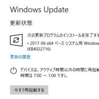 Windows10 Version 1703 の累積更新プログラムがリリースされました。