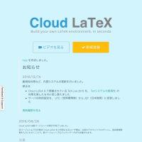 Cloud LaTeX
