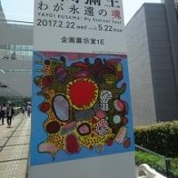 草間彌生とミュシャ、歌舞伎座