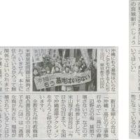 #akahata 高江の森こわさないで 東京集会/銀座の街をデモ行進・・・今日の赤旗記事