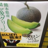 メロンMIXで、熊本支援!