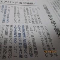 日記(6.27)タカタのこと