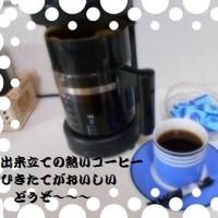 コーヒーメーカーを使っ て・・・香りも味も別格です
