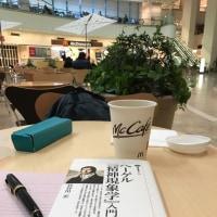 朝マックコーヒー、長谷川宏著「ヘーゲル 精神現象学入門」と共に。 ハイデッカーと間違えてヘーゲルを買ってしまったら、ヘーゲルにはまってしまった。