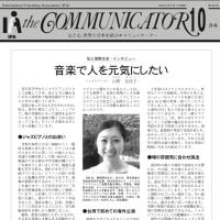 「the COMMUNICATOR」10月号に掲載されました!