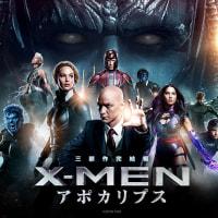 XMEN・アポカリプス(ネタバレ注意)