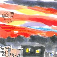 10月9日 夕焼け