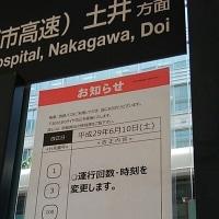 2017年6月10日ダイヤ改正(2)