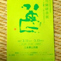檜川銕研書展