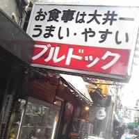 サトアキの美味いものを喰らう!volume30☆大井町「ブルドック」