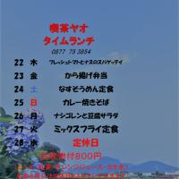 6/22~6/28タイムランチのお知らせ