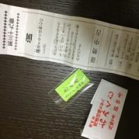 #宝くじを広島でも購入!!そして西村ジョイ屋島店でも‥しかし一攫千金は😹