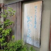 京都・岡崎 再び『京うどん生蕎麦 おかきた』さんへ