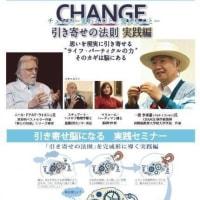 2月25日(土)✩ドキュメンタリー映画『CHANGE』上映会&引き寄せの実践法