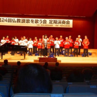 6月24日(土)第24回仏教讃歌を歌う会定期演奏会開催!