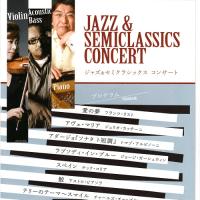 ジャズ&セミクラシックス コンサート