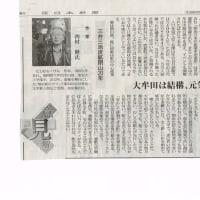 西村健さん、大牟田応援檄文