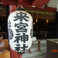 熱海来宮神社の大楠樹齢2千年 パワースポットの来宮神社
