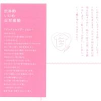 ピンクシャツデー開催!