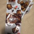 台湾のお土産、こリャァ美味い!