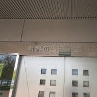 第36回全国高等学校空手道選抜大会 新潟県予選