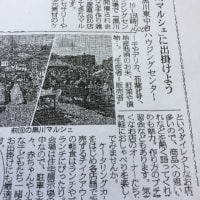 4月7日黒川マルシェ 募集終了いたしました
