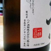 純米生原酒 はちつる