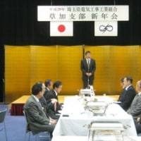平成29年草加支部新年会を開催