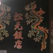 【千葉県最先端の冷し中華を訪ねて】1973年創業の松元飯店時代から「2代目松元飯店@市川」進化を続ける冷し中華とは?