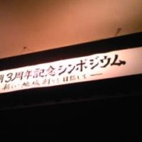 路上生活者が帰ってきたいまちへ -抱樸館福岡3周年がみすえる社会