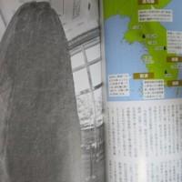 別冊宝島「日朝古代史・嘘の起源」室谷克実氏監修・・古代東アジア世界を捉えなおそう
