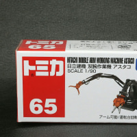 トミカ No.065 日立建機 双腕作業機 アスタコ