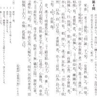 大学入試センター試験・国語 4