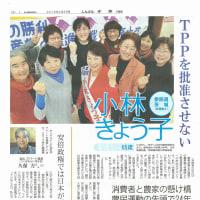 4月3日付日曜版の記事!