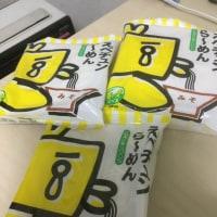 「第3回 江別野幌マラソン(後編)」