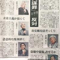 「共謀罪」、底知れぬ恐ろしさを感じます、、、。小林よしのり氏の反対意見、まさにその通りだと思います!!