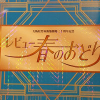 大阪松竹座「春のおどり」初日観劇