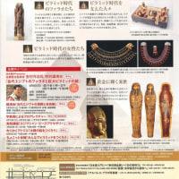 『黄金のファラオと大ピラミッド展』 ペアで1組様 ご招待!!